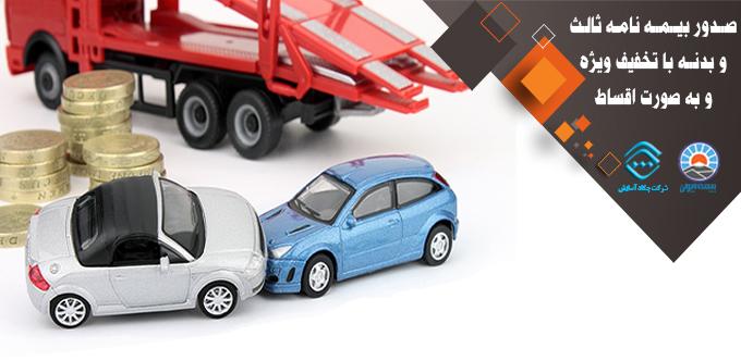 صدور بیمه نامه اتومبیل