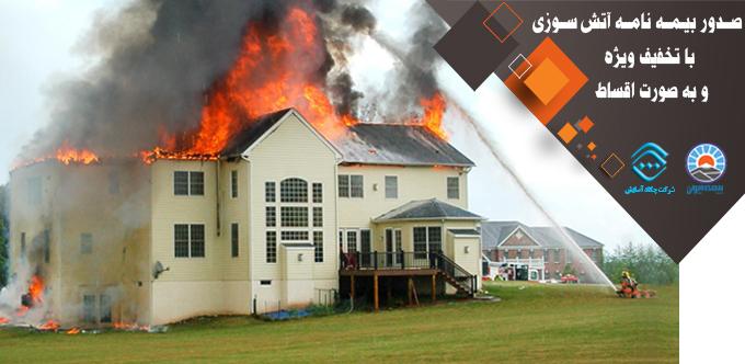 صدور بیمه نامه آتش سوزی