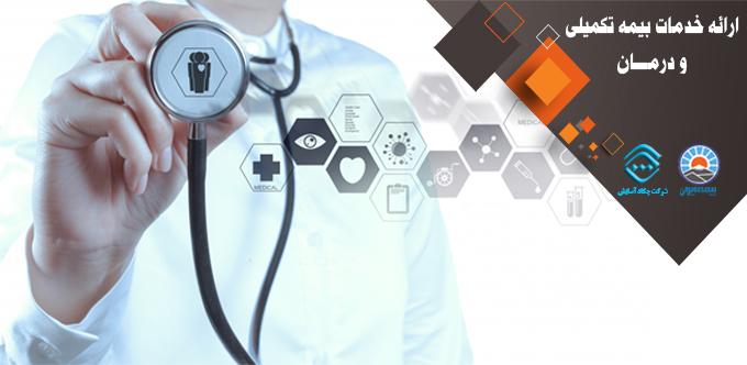 صدور بیمه نامه درمان تکمیلی
